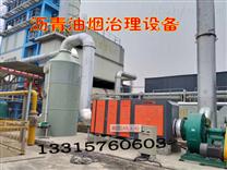 沥青烟气废气处理设备,沥青油烟除尘器