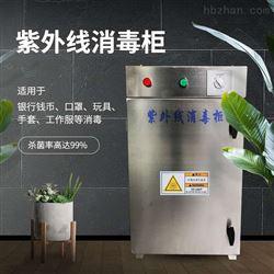银行用紫外线消毒柜厂家
