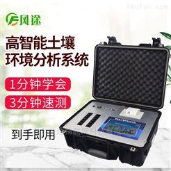 FT-Q10000土壤分析评估综合检测系统设备
