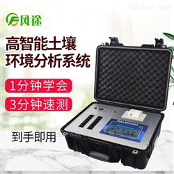 FT-Q8000土壤肥料检测仪价格