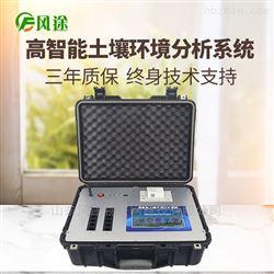 FT-Q80001高智能土壤养分速测仪