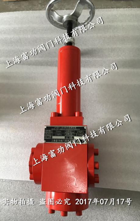 手压溢流阀 JYS21-25 四川宏华