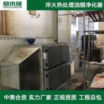 热处理烟雾净化器厂家