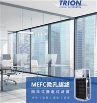 垂恩-风机盘管用MEFC微孔超滤回风式净化器