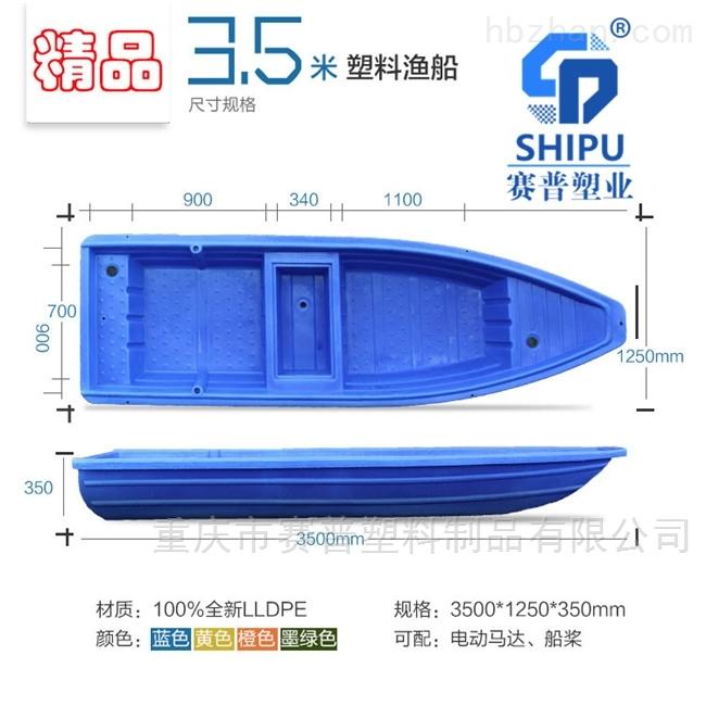 塑料渔船 3.5米双层牛筋打鱼船旅游观光船