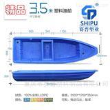 3.5米渔船塑料渔船 3.5米双层牛筋打鱼船旅游观光船