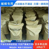 新型污泥脱水剂调理剂代替石灰铁盐降成本