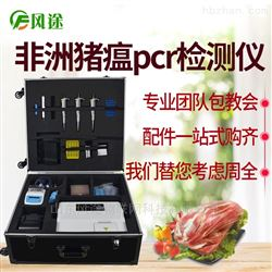 FT-PCR非洲猪瘟检测仪器