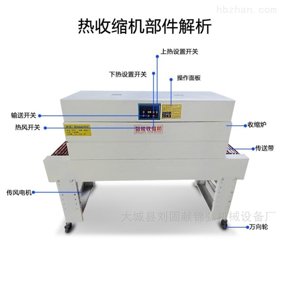 现货供应热收缩膜包装机