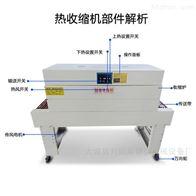 L450自动热收缩pof膜包装机设备厂家