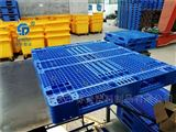 1210双面托盘重庆江津粮油行业塑料托盘哪里有卖