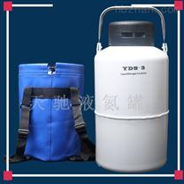哈尔滨3升小液氮罐厂家直销