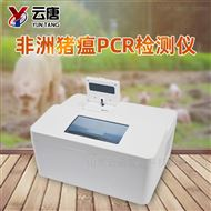 YT-PCR非洲猪瘟快速检测仪厂家
