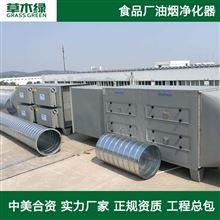 食品加工厂油烟净化设备
