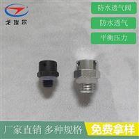 GOEL-透气阀探测器设备仪器应用-透气阀
