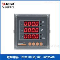 数显电压表PZ48-AV3检测电力参数