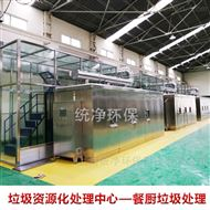 TJSF-1000F菜市场湿垃圾处理设备