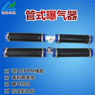 管式曝气器/氧利用率高