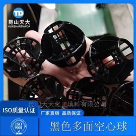 净化塔用改性PP材质直径38mm黑色多面空心球