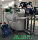 罗茨水冲泵机组