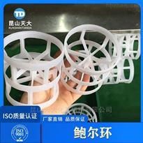 耐酸碱腐蚀HDPE高密度聚乙烯塑料鲍尔环填料
