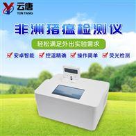 YT-PCR非洲猪瘟检测仪简介