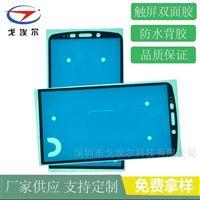 GOEL-双面胶手机防水双面胶贴