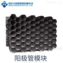 玻璃钢阳极管 模块 湿电配件 导电 阻燃