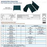 防阻燃机床导轨伸缩式风琴防护罩
