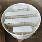 DN1500mm塑料槽盘液体分布器