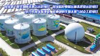 天龙新型建材雷竞技raybet官网规模化生物天然气项目