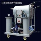 轻质油滤油机|煤油脱水过滤机