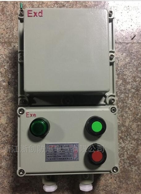 BQC53-100/380V防爆磁力起动器