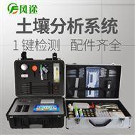 FT-Q4000测土仪器多少钱