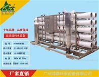 HTRO+EDI超声波清洗超纯水设备