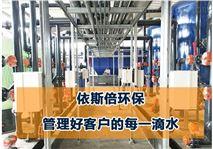 浙江印染废水处理企业