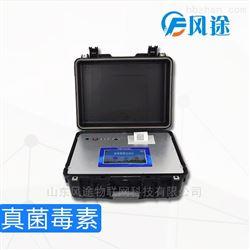 FT-ZJDS01真菌毒素检测仪
