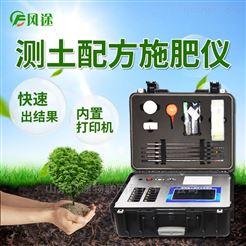 FT-Q4000土壤检测仪价格