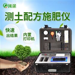 FT-Q8000测土仪器