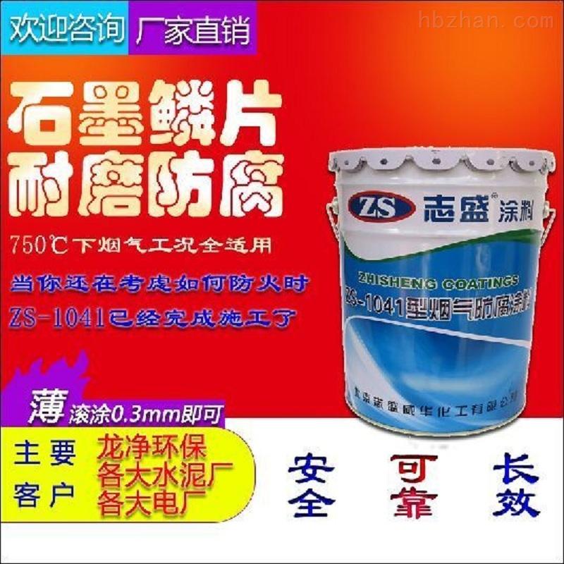 志盛威华ZS-1041烟气防腐涂料