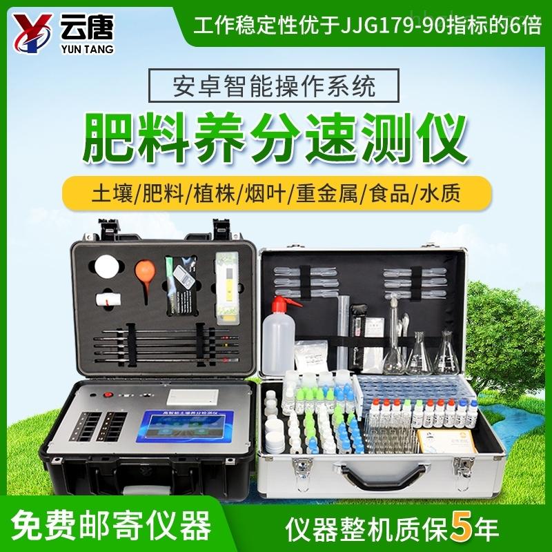 肥料养分含量测定仪