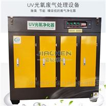 湖北荆门UV光氧净化器 光解废气处理设备