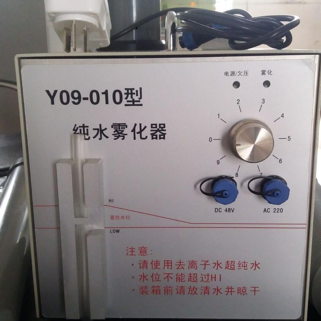 烟雾发生器设备