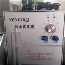 Y09-010烟雾发生器型号