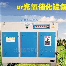 陕西铜川光氧催化废气处理净化器