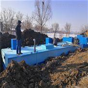 玻璃钢生活污水处理装置