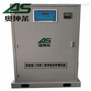 核酸检测实验室污水处理设备稳定运行