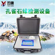 YT-SC(新品)水产品抗生素残留检测仪