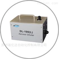 粒子浓度稀释器 DL-100