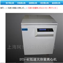 低速大容量离心机DL4-40(原DT5-4C)